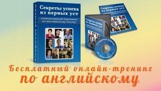 Уроки английского бесплатно! Lesson 2. Онлайн-тренинг «Секреты успеха из первых уст»