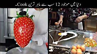 Dunia k 12 Subse Talented Cook | Mahir Tareen Cooks | Haider Tv