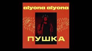 Alyona Alyona - Велика й смiшна (prod. by Teejay)