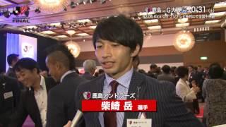 ヤマザキナビスコカップの前夜祭、女子マネージャー佐藤美希さんによる...