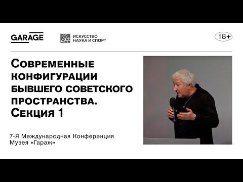 7-я международная конференция Музея «Гараж». СЕКЦИЯ 1
