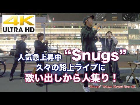 """【4K】人気急上昇中 """"Snugs""""久々の路上ライブに歌い出しから人集り!4K動画"""
