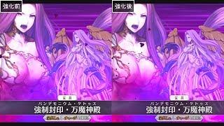 【FGO】ゴルゴーン[宝具]強化前後威力を比較【幕間の物語キャンペーン 第4弾】