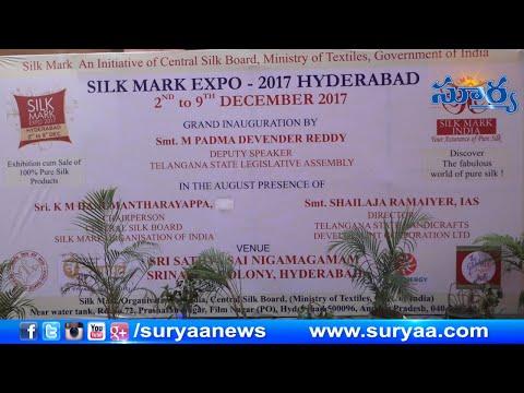 Silk Mark Expo - 2017 Hyderabad || Silk Mark Of India || Silk Sarees || Suryaa News