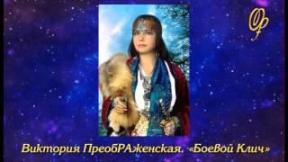 «Боевой Клич». Виктория ПреобРАженская. Читает Автор