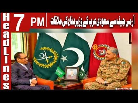 HEADLINE 7 PM | 23 April 2019 | CHANNEL FIVE Pakistan