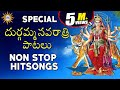 Download Duraga Narathri Non Stop Songs || Durga Devi Devotional Songs || Telengana Folks MP3 song and Music Video