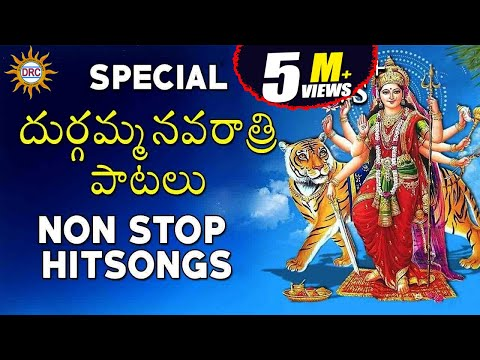 Durga Narathri Non Stop Songs || Durga Devi Devotional Songs || Telengana Folks