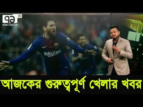 Bangla Sports News Today 1 April 2018 Bangladesh Latest Cricket News Today Update All Ekattor Sports