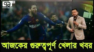 Bangla Sports News Today 1 April 2018 Bangladesh Latest Cricket News Today Update All Ekattor Sports