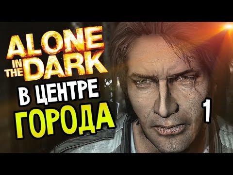Alone In The Dark Прохождение На Русском #1 — В ЦЕНТРЕ ГОРОДА