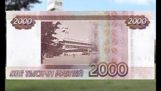 Предложить свой вариант города для купюр в 200 и в 2000 рублей может каждый