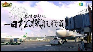 《一日系列第八十三集》終於來到機場!!阿公究竟能不能勝任松機的工作呢?-一日松機航務員 thumbnail