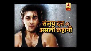 सनसनी: क्या है 'संजू ' का सच ? देखिए संजय दत्त की असली कहानी ! | ABP News Hindi