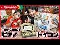 ダンボールがピアノに! ピアノトイコン Nintendo Labo Toy-Con 01: バラエティ キット   まえちゃんねる