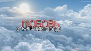 """Миша и Седа """"Любовь в большом городе, Киеве"""""""