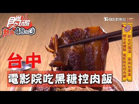 【台中】超台新體驗 電影院吃控肉飯【食尚玩家熱血48小時】20201123 (5/7)
