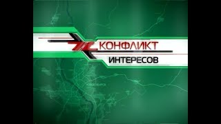 Конфликт интересов 03.12.2017