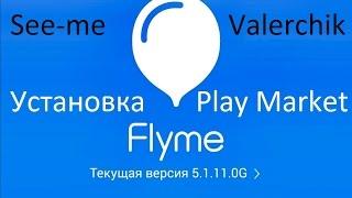 Flyme 5.1.11.0G Установка прошивки и Play Market (Meizu M3 Note)(Flyme 5.1.11.0G Установка прошивки и Play Market (Meizu M3 Note) Вступайте в группу вк: https://vk.com/club_see_me Скачать прошивку на..., 2016-11-04T04:42:30.000Z)