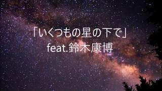 鈴木康博 - POWER