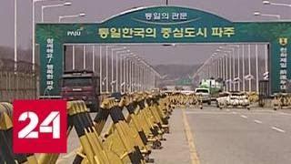 Северная Корея начинает переговоры с Южной - Россия 24