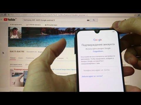Samsung A40 FRP 2 способ Сброс Google аккаунта Android 9