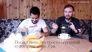 Иностранцы пробуют азербайджанскую кухню в первый раз / people try Azerbaijani food