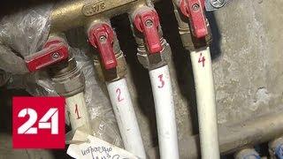 Новая афера с водяными счетчиками: люди платят деньги незваным мастерам - Россия 24