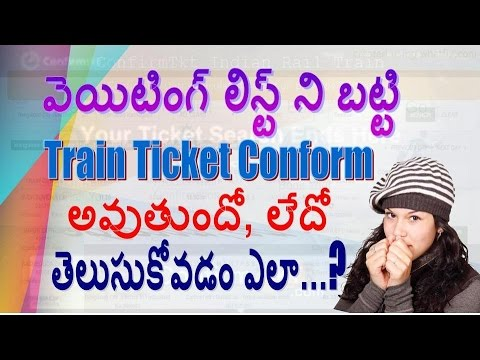 How to Know Chances For Conformation Of Waiting list Ticket Before  Booking|TELUGU|HEMANTH|