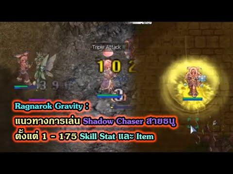 Ragnarok Gravity : แนวทางการเล่น Shadow Chaser สายธนู ตั้งแต่ 1-175 Skill Stat และ Item