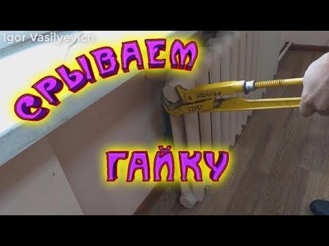Как стравить воздух из чугунной батареи