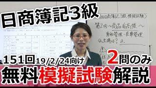 第151回 日商簿記3級 模擬試験 第2問 解説