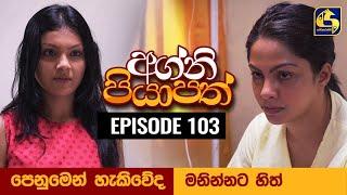 Agni Piyapath Episode 103 || අග්නි පියාපත්  ||  01st January 2021 Thumbnail
