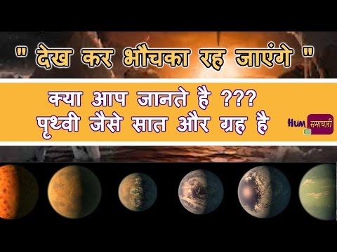Nasa reveals  Seven Earth like planets    Nasa latest video of 2017   