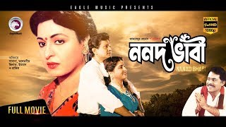 Bangla Movie | Nanad Bhabi | Shabana, Alamgir | Bengali Movie | Exclusive Release 2017 [OFFICIAL]