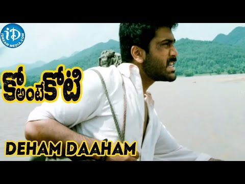 Deham Daaham Video Song | Ko Ante Koti Movie Songs | Sharwanand, Priya Anand | S Karthik