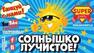 Скачать СОЛНЫШКО ЛУЧИСТОЕ танцуй вместе с KidsParty