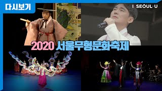 2020 서울무형문화축제 생중계 특별공연 | 사람이 잇…