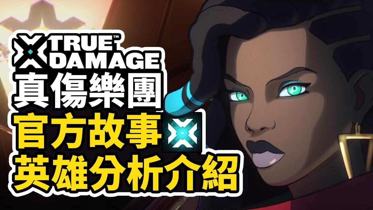 【故事介紹#6】True Damage 真傷樂團 系列角色分析介紹 + 細節分析 ヽ(✿ ͡° ͜ʖ ͡° )ノ|英雄聯盟故事