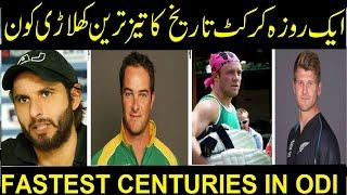 Fastest Century in ODI | Top 5 Batsmans Shahid Afridi, Mark Boucher, Anderson and AB De Villiers