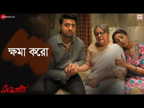 Khoma Koro   Sanjhbati | Dev & Paoli | Anupam Roy