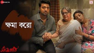 Khoma Koro - Sanjhbati | Dev & Paoli | Anupam Roy