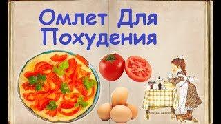 Омлет Для Похудения / Книга Рецептов / Bon Appetit