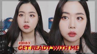 2018 GRWM #3 하루종일 쫀쫀하게✨ (인생파데,…