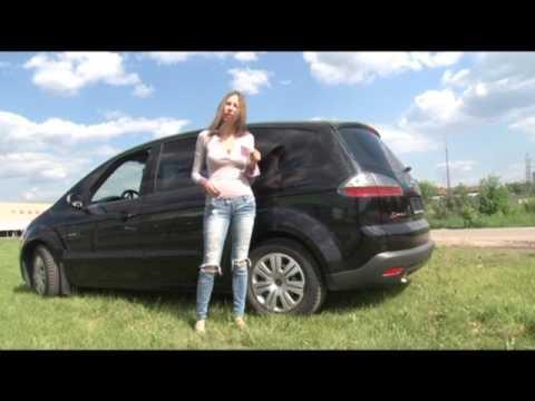 Подержанные автомобили: Ford S-MAX
