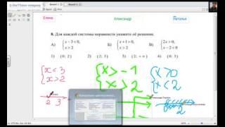Онлайн урок математики - Фрагмент