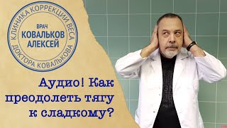врач диетолог Алексей Ковальков о том, как преодолеть тягу к сладкому!