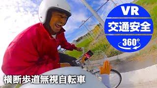 【大分県警】横断歩道無視自転車【VR交通安全動画】