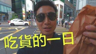香港搵食真心分享|Vlog