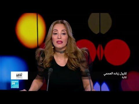 كارول عجمي ...  رواية -بيروت لا تغفر- صرخة ضد الطائفية